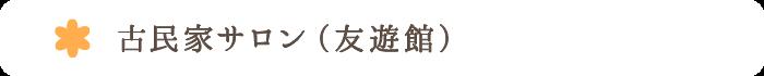 古民家サロン(友遊館)