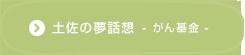 土佐の夢話想(がん基金)