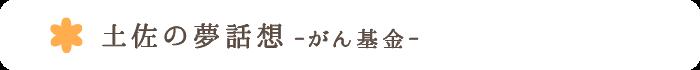 土佐の夢話想 -イベント情報-