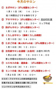 平成30年1月会報_ページ_2