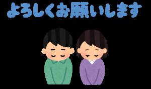 message_yoroshiku_casual